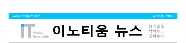 http://img.innotium.com/newsletter/inno_20170627/inno_letter20170627_01.png