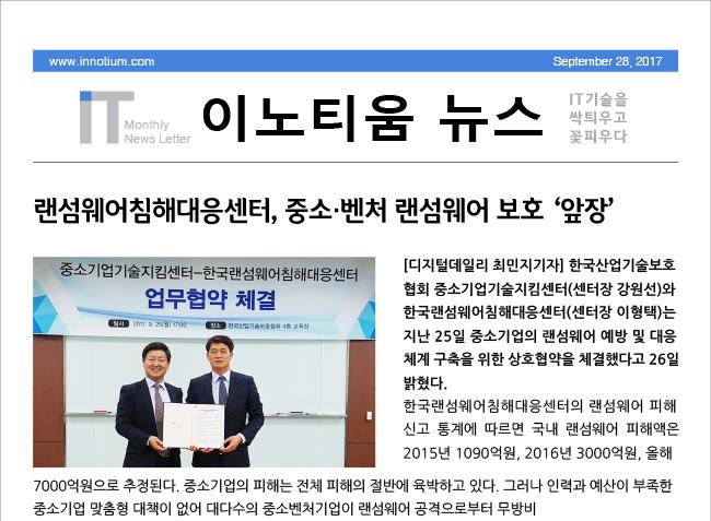 이노티움-티앤디소프트, 랜섬웨어 방어 공동협력 협약체결 내용