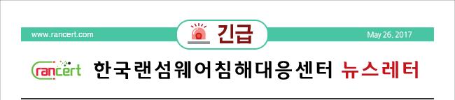한국랜섬웨어침해대응센터