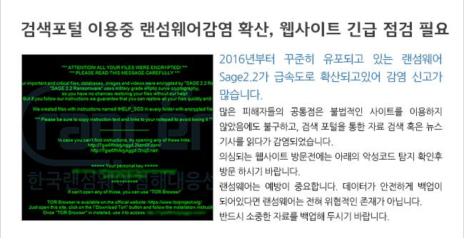 [긴급] Windows SMB 취약점을 이용한 WannaCry 랜섬웨어 전세계 감염 확산