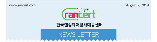 한국랜섬웨어침해대응센터뉴스레터
